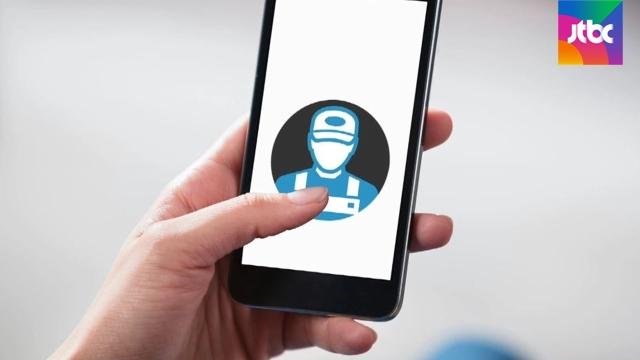 '심부름 앱'으로 부른 일꾼이..'성폭행 시도' 돌변