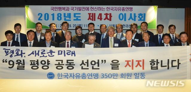【서울=뉴시스】한국자유총연맹은 20일 평양 공동선언을 지지하는 성명을 발표했다. (사진 = 한국자유총연맹 제공)