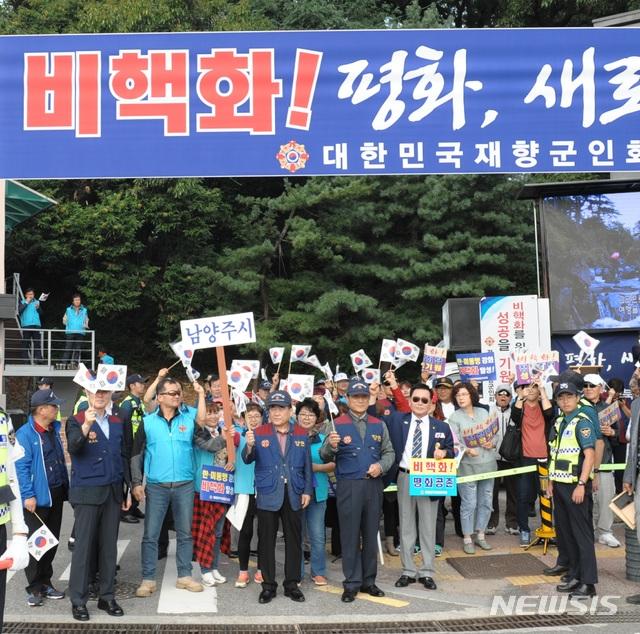 【서울=뉴시스】재향군인회는 지난 18일 3차 남북정상회담을 위해 방북하는 문재인 대통령의 장도를 환송하는 행사를 열었다. (사진제공=재향군인회)