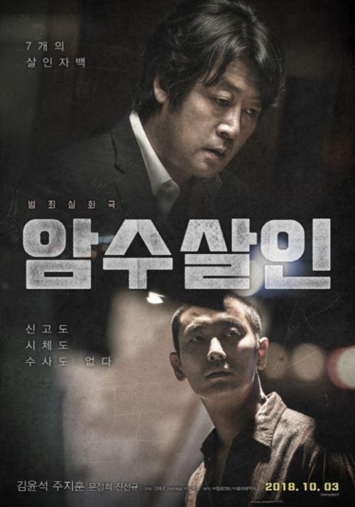 ⓒ사진=영화 '암수살인' 포스터