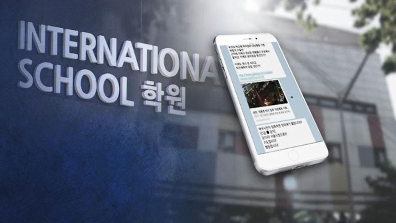 """""""친박집회 나가라, 문자 보내라"""" 학생들 선동한 국제학교"""