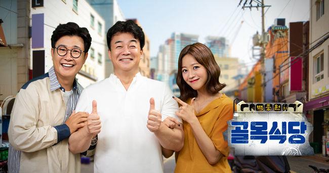 '골목식당' 경양식집, 2달째 논란..백종원+제작진 진심도 외면? [Oh!쎈 초점]