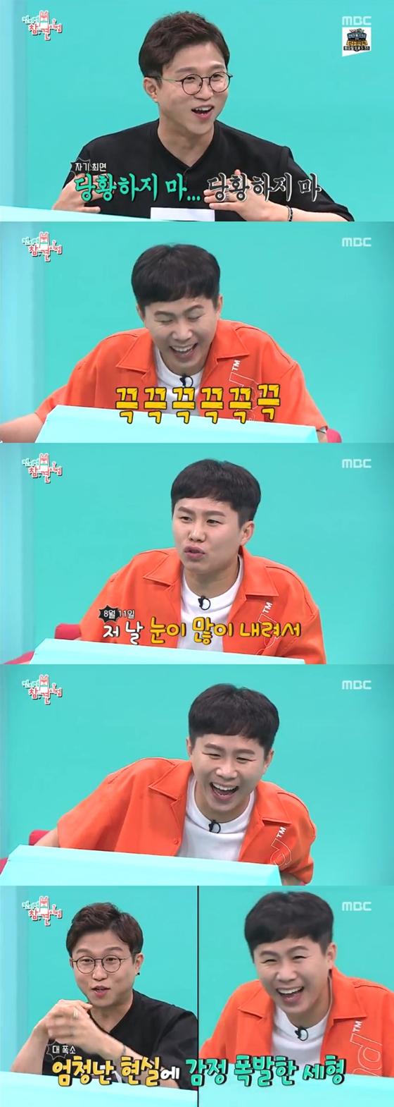 '전참시' 양세형, 박성광 팬미팅 놀림..선을 넘었다[★밤TV]