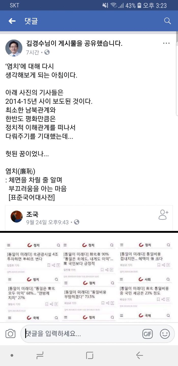 박주민·조국·김경수, 입 모아 한 언론 비판하고 나선 이유