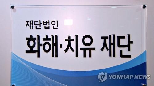 재단법인 화해·치유재단 [연합뉴스TV 제공]