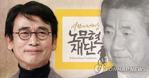 노무현재단 신임 이사장 유시민 내정 (PG) [최자윤 제작] 사진합성·일러스트