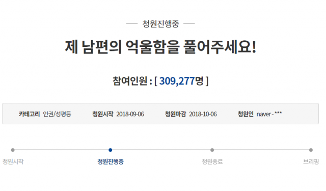 청와대 청원글 캡처.