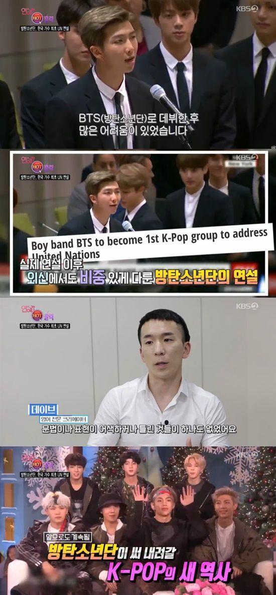 '연예가중계' 방탄소년단 / 사진=KBS2 방송화면 캡처
