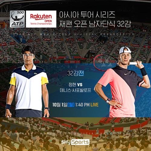 스카이스포츠에서 정현의 ATP투어 저팬 오픈 챔피언십 1회전 경기를 시청할 수 있다. 사진=스카이스포츠 제공