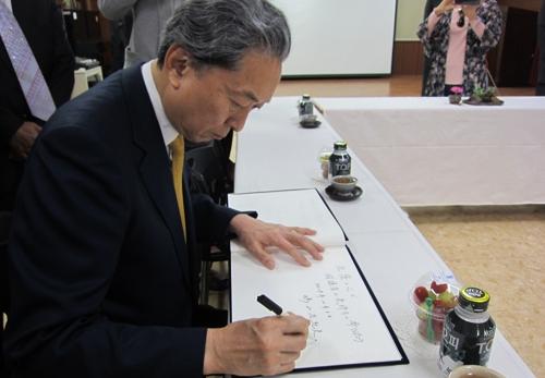 방명록 쓰는 하토야마 전 일본 총리