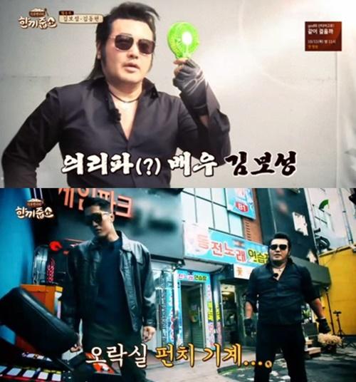 김보성 골절 사진=JTBC '한끼줍쇼' 캡처