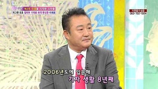 여배우 명예훼손 혐의 이재포 사진=KBS