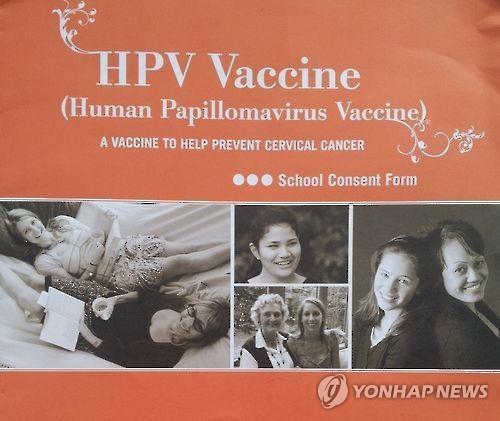 HPV 백신 학교접종 동의서