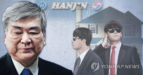 조양호 회장 자신의 집 경비원들에게 '회삿돈 부당 지급' 혐의 (PG) [최자윤 제작] 사진합성·일러스트