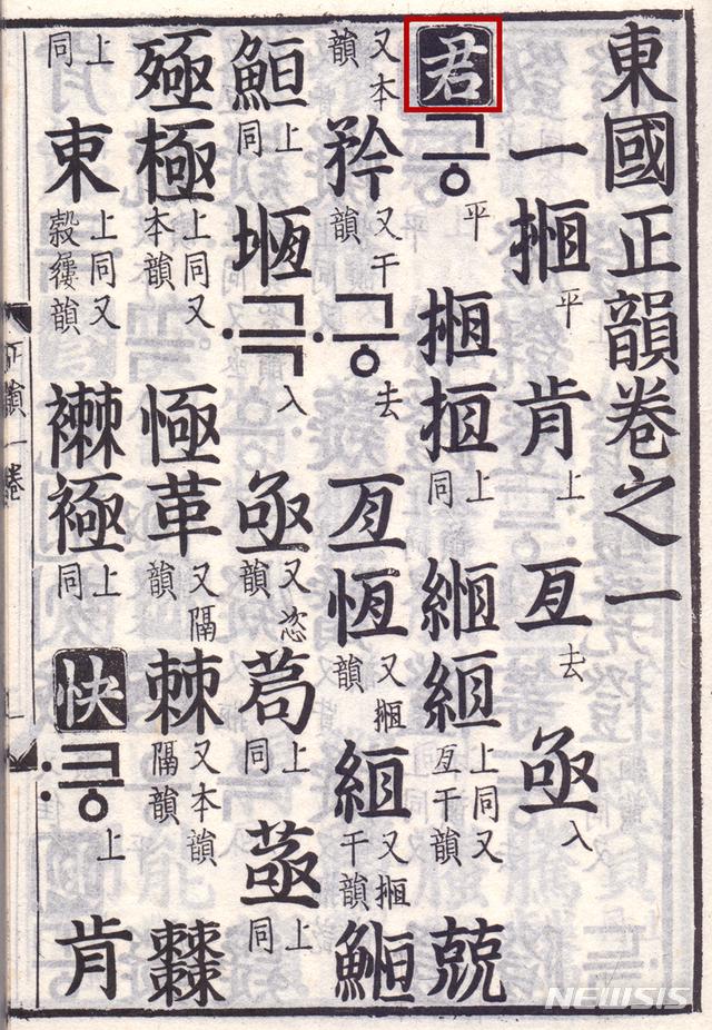 <사진 2> 국보 71호 동국정운(東國正韻)에서는 어제훈민정음(御製訓民正音) 편에 따라 초성 ㄱ의 명칭을 君(군)으로 기재함.