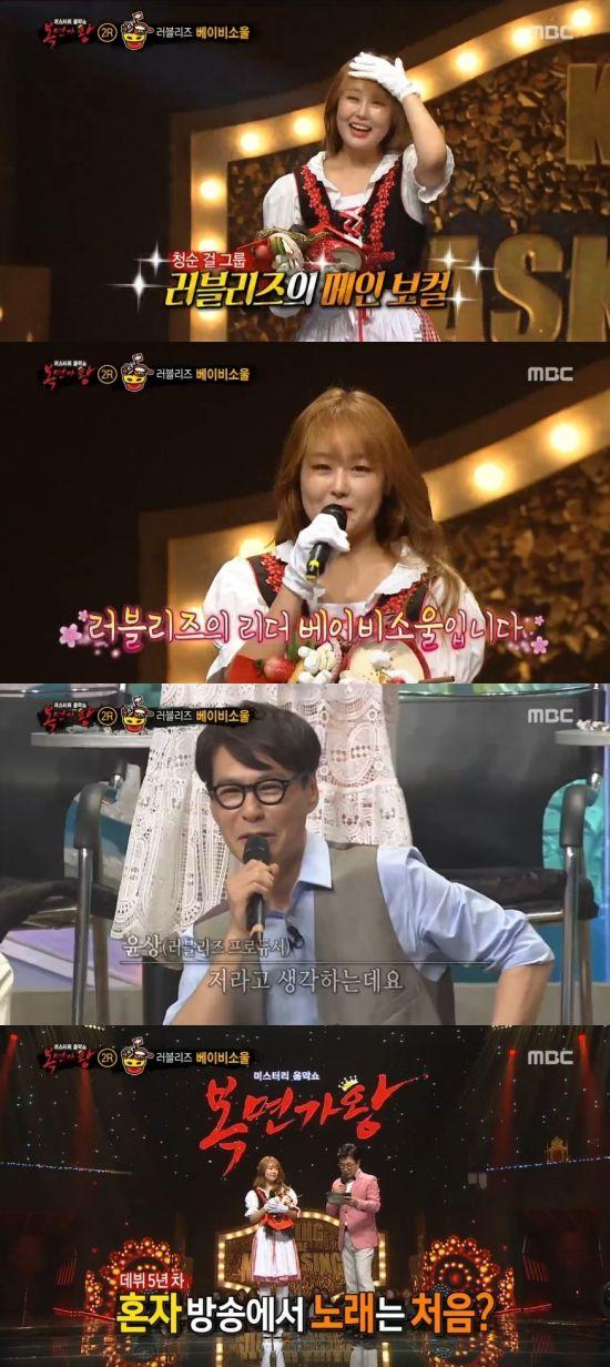 '복면가왕' 러블리즈 베이비소울 / 사진=MBC 방송화면 캡처