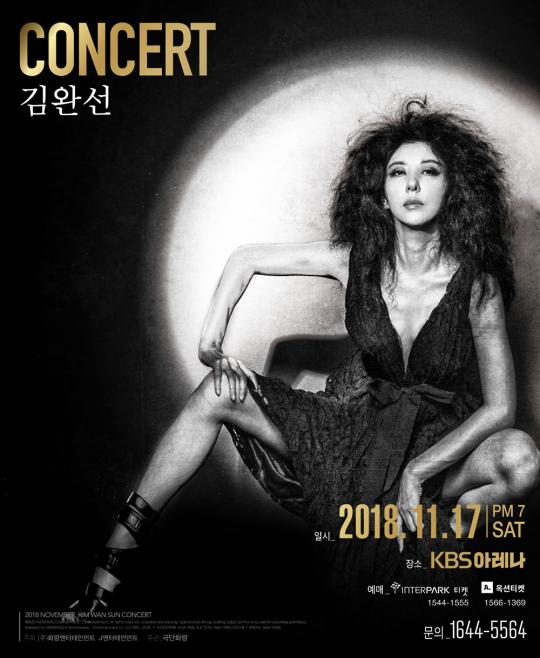 가수 김완선 콘서트 포스터 / 사진제공=J엔터테인먼트