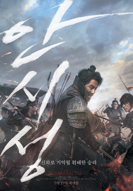 '안시성', '신과 함께-인과 연' 이어 2018 韓영화 흥행 TOP2 등극