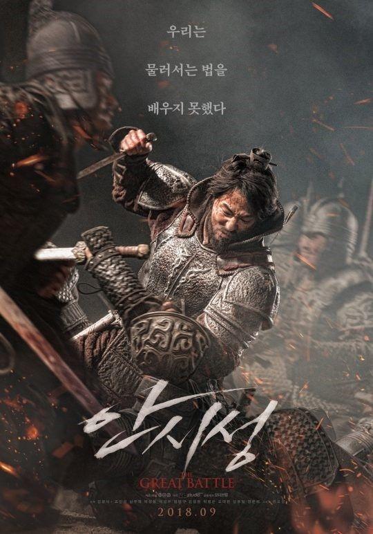'안시성', '신과함께2' 이어 2018년 韓영화 흥행 2위