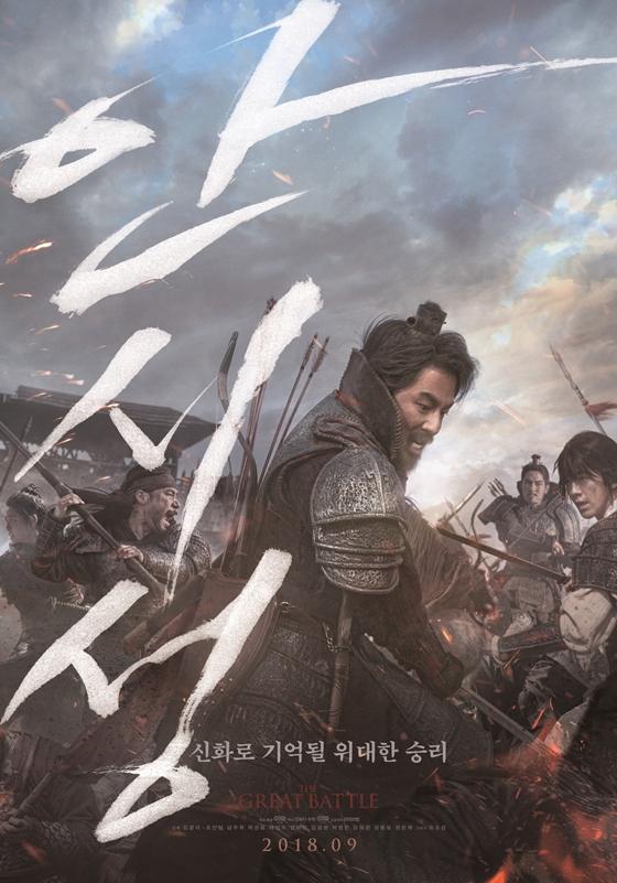 '안시성', '신과함께2' 이어 2018 韓 영화 흥행 2위