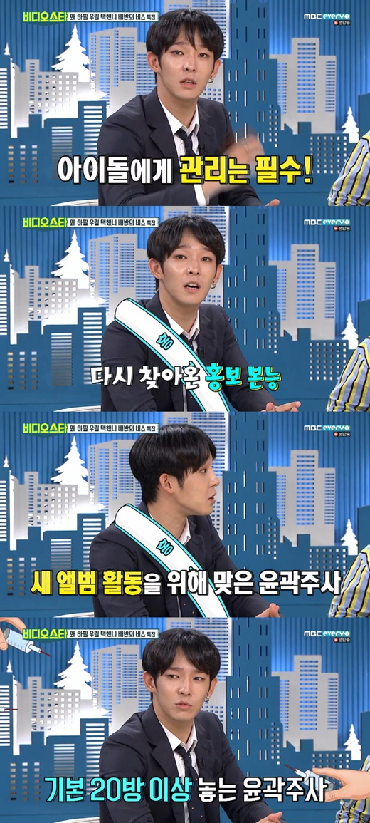 <p>In the cable channel MBC Everlon Video Star on 9th, actors Shim Hoon, Kim In-kwon, Son Dam-bi and Kim Seong-cheol acted as guests.</p><p>On this day, Kim Seong-cheol pulled out the contouring practice story. He said that the effects of the contouring had disappeared after three months, and Nam Tae-hyun said, I will go for six months.</p><p>MCs asked Nam Tae-hyun about contouring, and Nam Tae-hyun said, I had a contouring shot because Idol was a visual.</p><p>Nam Tae-hyun said, I got a new album from the South Club and shot the contour a week ago. I was hit more than 25 times.</p>