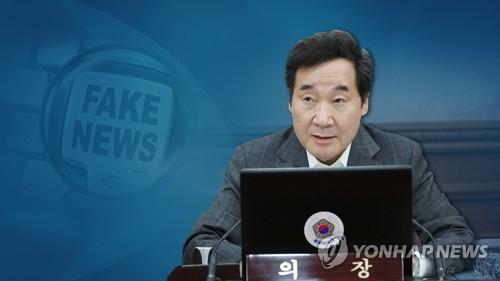 가짜뉴스 이낙연 총리 (CG) [연합뉴스TV 제공]