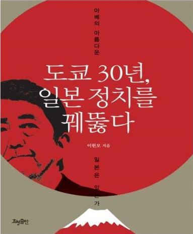'도쿄 30년, 일본정치를 꿰뚫다' 책표지