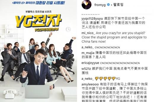 'YG전자' 중국 비하 논란..양현석 SNS 폭격맞았다 [룩@차이나]