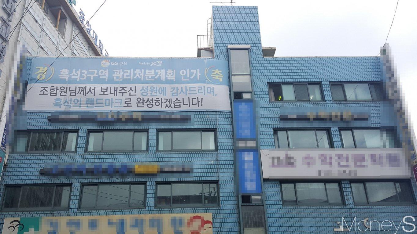 관리처분 인가를 축하하는 조합 측의 현수막. /사진=김창성 기자