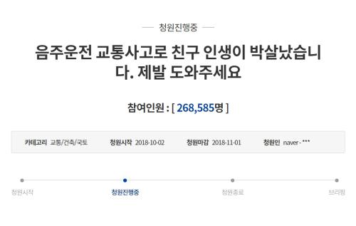 지난 2일 청와대 국민청원 게시판에 올라온 음주운전 피해 사연. 출처=청와대 홈페이지