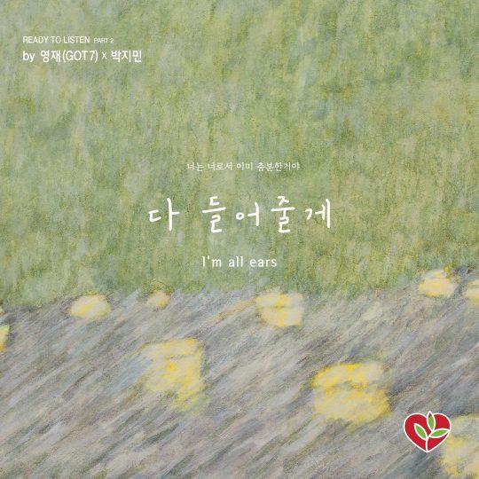 갓세븐 영재, 박지민이 부른 '다 들어줄게' 커버. /