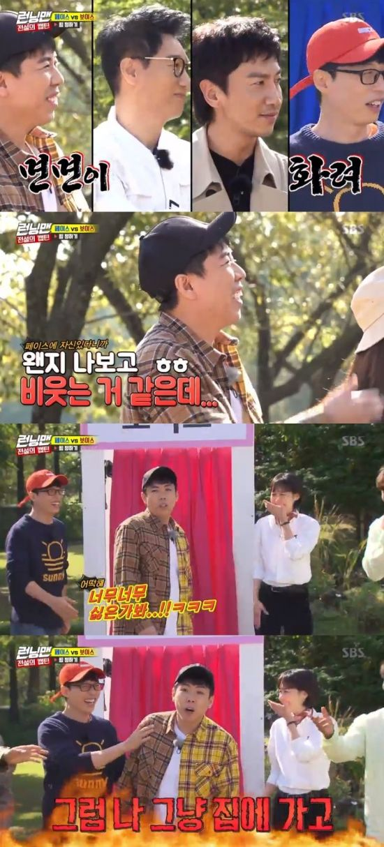 Running Man' Lee Ha-na, Yang Se-chan