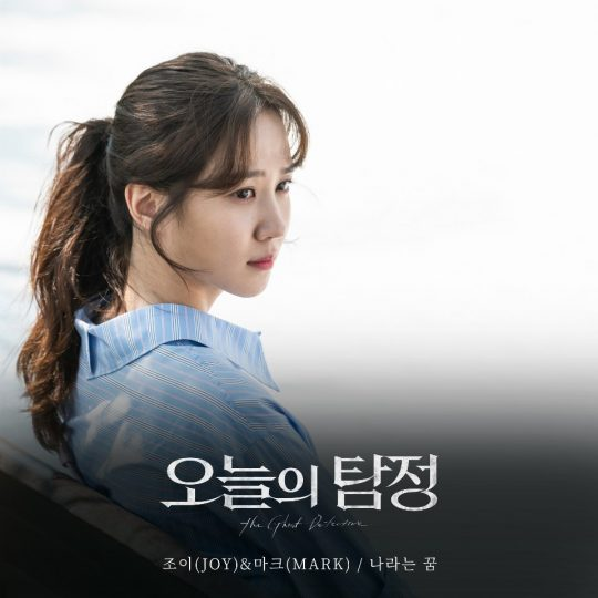 '오늘의 탐정' OST Part.6 '나라는 꿈' 커버/사진제공=냠냠엔터테인먼트