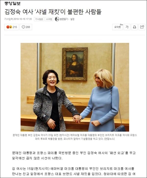 5ac3fbfaa68 김정숙 여사 '샤넬 재킷'이 불편한 중앙일보? | Daum 뉴스