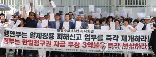중단된 일제강제동원 피해신청 촉구하라! [연합뉴스 자료사진]