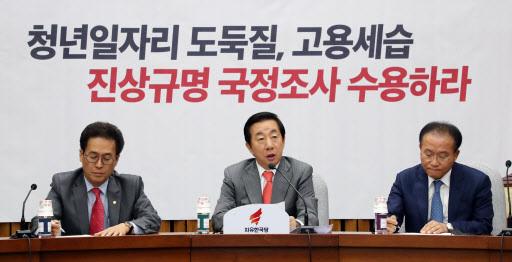 자유한국당 김성태 원내대표가 23일 국회에서 열린 국감대책회의에서 발언하고 있다. [사진제공=연합뉴스]