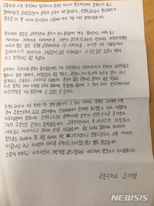 조재범 코치가 손혜원 의원실로 보내온 편지