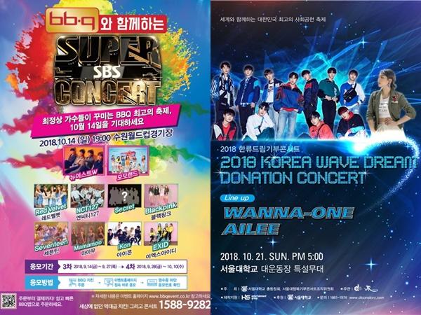 BBQ SBS 슈퍼콘서트 2018 한류드림기부콘서트