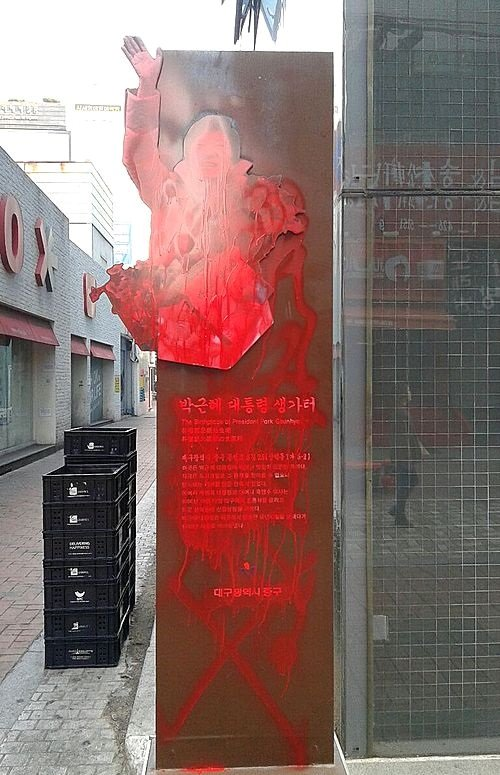지난 2016년 11월 대구 중구 박근혜 전 대통령 생가터에 설치된 표지판에 누군가 붉은색 라커칠을 한 모습. [뉴시스]