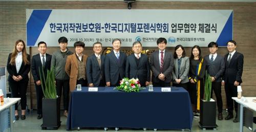 한국저작권보호원-한국디지털포렌식학회 업무협약 [한국저작권보호원 제공]