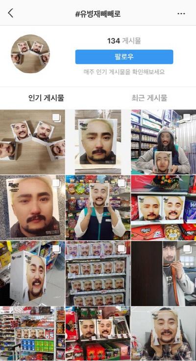 인스타그램 '유병재빼빼로' 검색 결과 화면 캡처