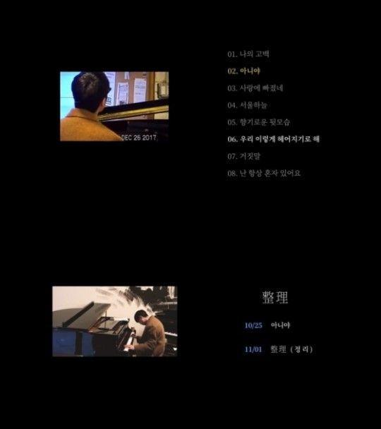 가수 정준일이 리메이크 앨범 트랙리스트를 공개했다. 사진=엠와이뮤직 제공