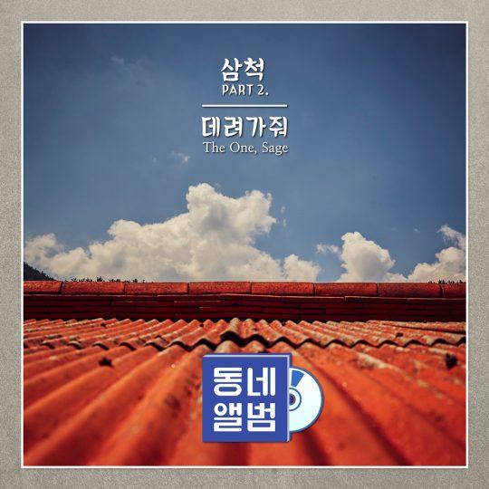 '동네앨범' 타이틀곡 '데려가줘' 음원 커버/사진=왓에버미디어컴 제공