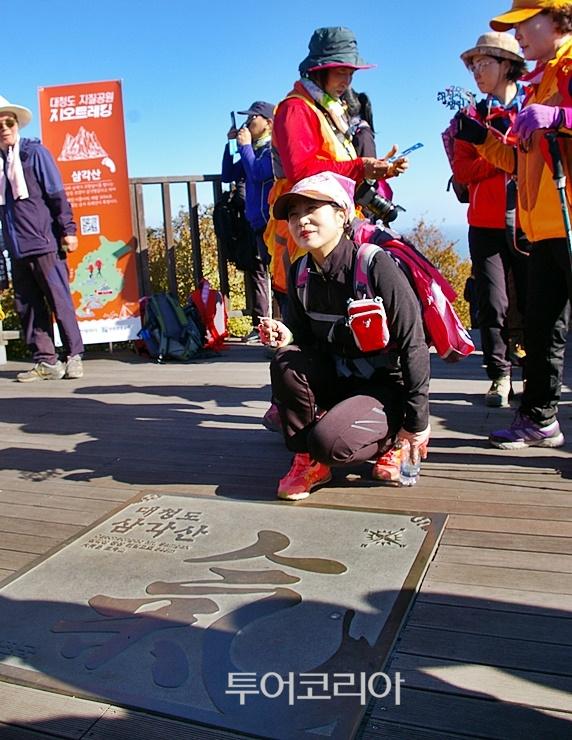▲ 대청도 삼각산은 기(氣)가 센고으로 유명하다. 등산객들이 기념사진을 촬영하고 있다.