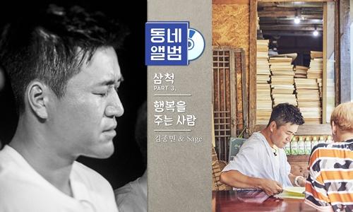'동네앨범' 삼척 리메이크곡 오늘(3일) 공개 사진=TV조선 '동네앨범'