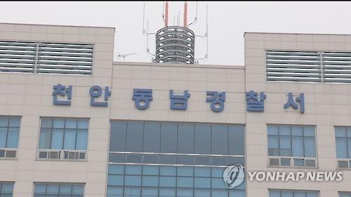 충남 천안동남경찰서 [연합뉴스TV 캡처]