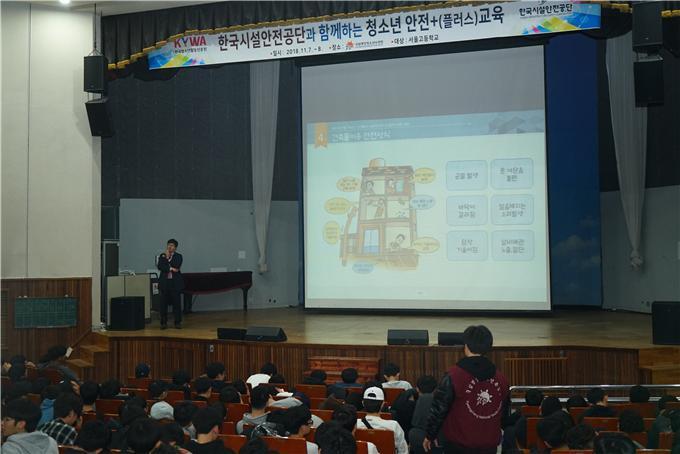 시설안전공단이 지난 7일 청소년 대상 안전교육을 진행했다.(사진제공=공단)© News1