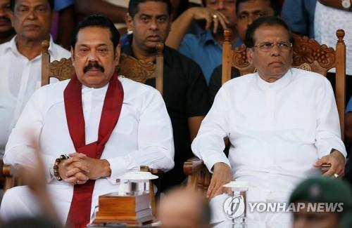 마이트리팔라 시리세나 대통령(오른쪽)과 마힌다 라자팍사 신임 총리 [로이터=연합뉴스 자료사진]