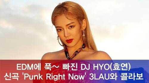 [e영상]EDM 퀸 DJ HYO(효연), 신곡 Punk Right Now 3LAU와 콜라보