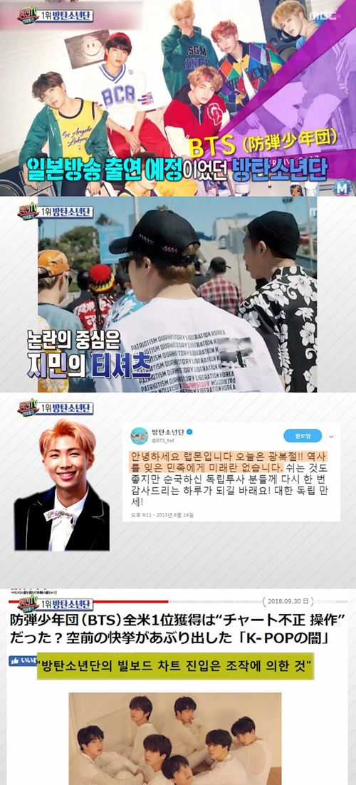 "<p> 'Section TV'in the group BTS this Japanese program starred cancellation notification is received to note the fact.</p><p>The last 12 Days afternoon broadcast MBC 'Section TV entertainment communication'in the BTS Japan Music Station appearances the day before the cancellation notice received intensive lighting.</p><p>This day in the broadcast which Music Station side BTS members are wearing the T-shirt design because eventually appeared to clear the situation explained. Jimin T-shirt in patriotism, US history, Korean, {code:200,lang:EN-en,text:[the meaning of the words and pictures contained.</p><p>Outside of their Music Station cancellation notice and pay attention to the middle BTS - single album title song 'Fake Love(FAKE LOVE)'on Oricon Daily Chart # 1 to record, and you also has proved popular.</p><p>Meanwhile more people, including 'Section TV' appearances with their ""so BTS is durably""and cheer.</p>"